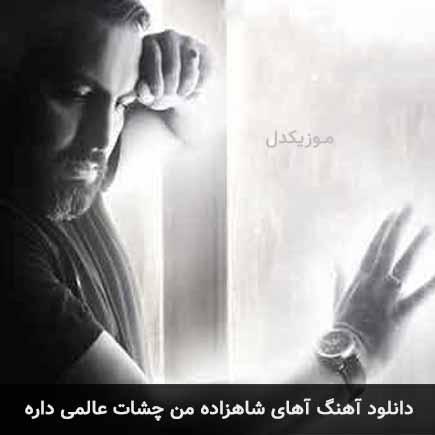 دانلود اهنگ آهای شاهزاده من چشات عالمی داره مهدی زارعی
