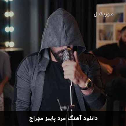 دانلود اهنگ مرد پاییز مهراج