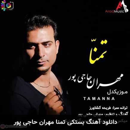 دانلود اهنگ تمنا مهران حاجی پور
