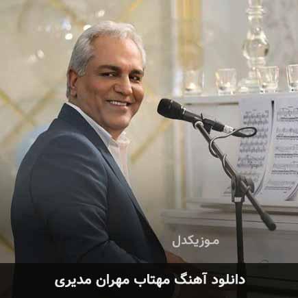 دانلود اهنگ مهتاب مهران مدیری