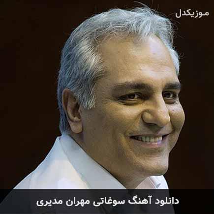 دانلود اهنگ سوغاتی مهران مدیری