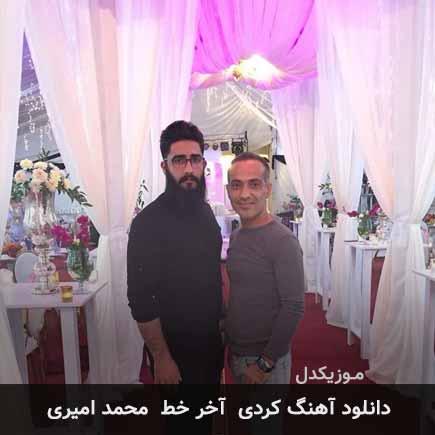 دانلود اهنگ آخر خط محمد امیری