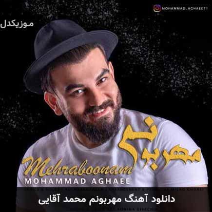 دانلود اهنگ مهربونم محمد آقایی