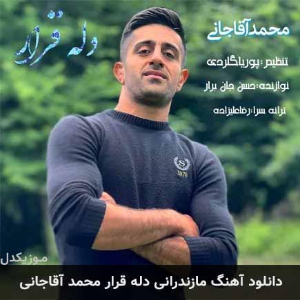 دانلود اهنگ دله قرار محمد آقاجانی