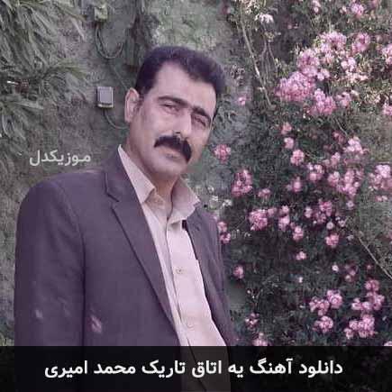 دانلود اهنگ یه اتاق تاریک محمد امیری