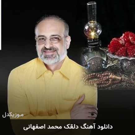 دانلود اهنگ دلقک محمد اصفهانی