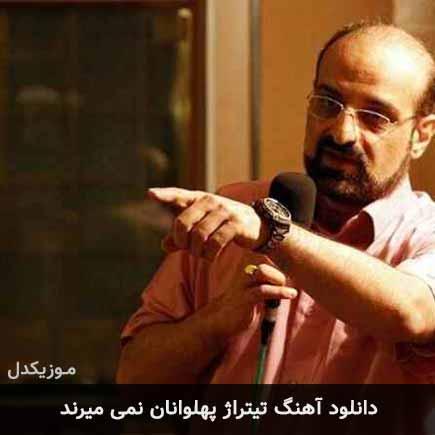 دانلود اهنگ تیتراژ پهلوانان نمی میرند محمد اصفهانی