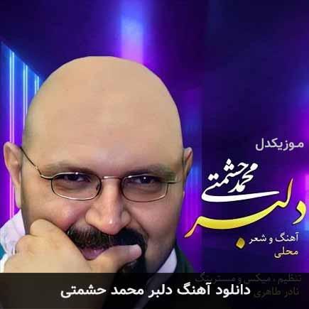 دانلود اهنگ دلبر محمد حشمتی