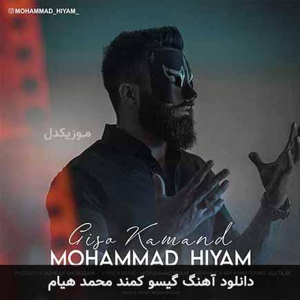 دانلود اهنگ گیسو کمند محمد هیام