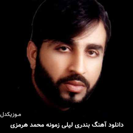 دانلود اهنگ لیلی زمونه محمد هرمزی