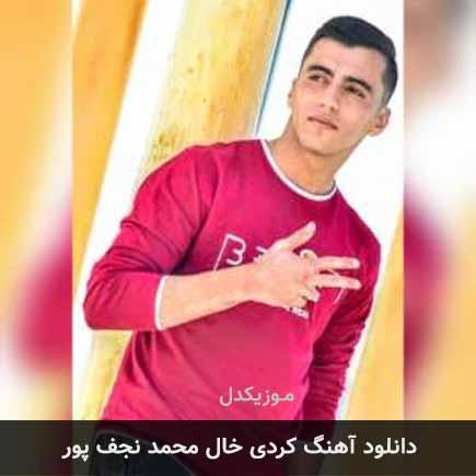 دانلود اهنگ خال محمد نجف پور