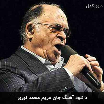 دانلود اهنگ جان مریم محمد نوری