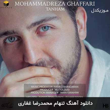 دانلود اهنگ تنهام محمدرضا غفاری