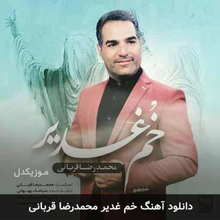 دانلود اهنگ خم غدیر محمدرضا قربانی