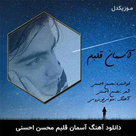 دانلود اهنگ آسمان قلبم محسن احسنی