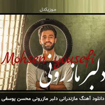 دانلود اهنگ دلبر مازرونی محسن یوسفی
