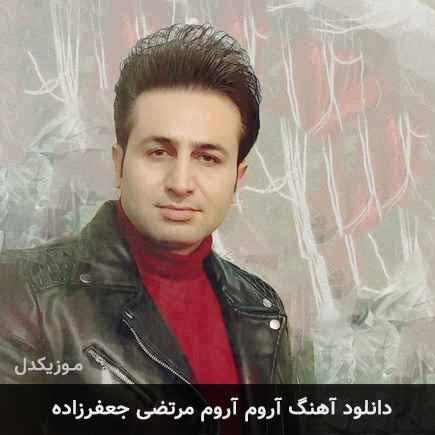 دانلود اهنگ آروم آروم مرتضی جعفرزاده