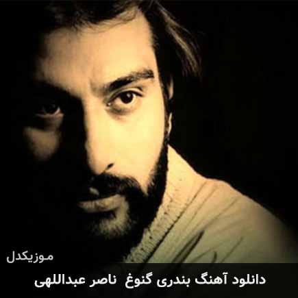 دانلود اهنگ گنوغ ناصر عبداللهی