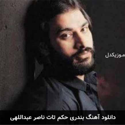 دانلود اهنگ حکم تات ناصر عبداللهی