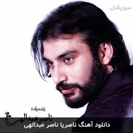 دانلود اهنگ ناصریا ناصر عبداللهی