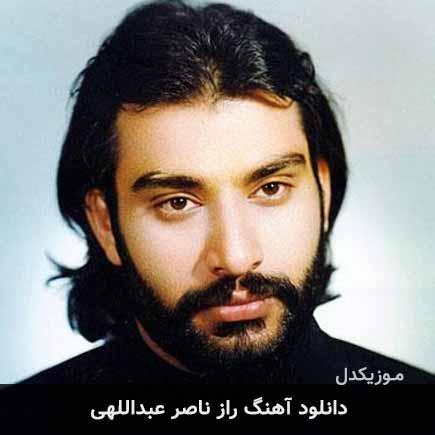 دانلود اهنگ راز ناصر عبداللهی