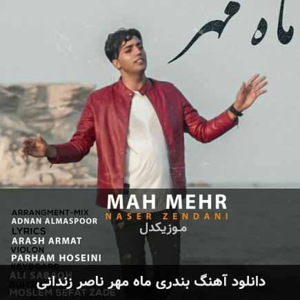 دانلود اهنگ ماه مهر ناصر زندانی