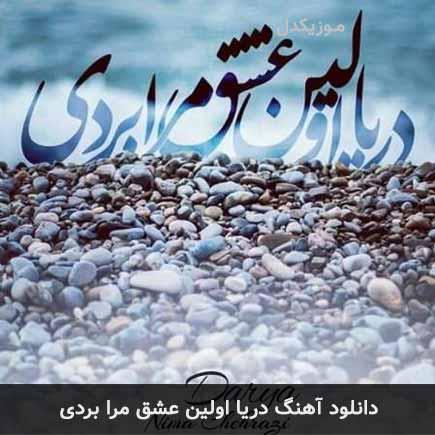 دانلود اهنگ دریا اولین عشق مرا بردی نیما چهرازی