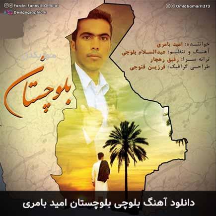 دانلود اهنگ بلوچستان امید بامری