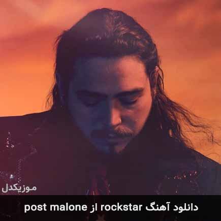 دانلود اهنگ rockstar post malone