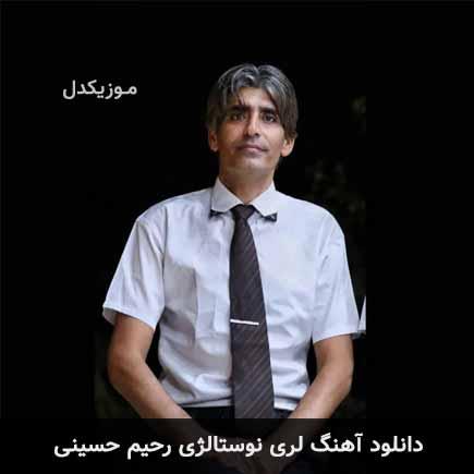 دانلود اهنگ نوستالژی رحیم حسینی