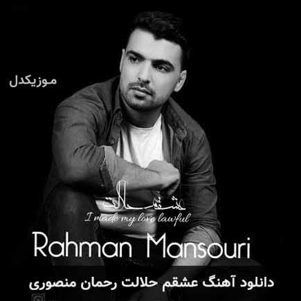 دانلود اهنگ عشقم حلالت رحمان منصوری