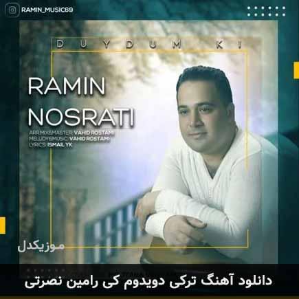 دانلود اهنگ دویدوم کی رامین نصرتی
