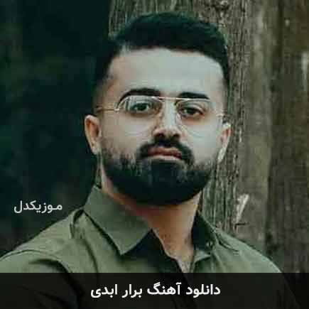 دانلود اهنگ برار ابدی رضا علیزاده