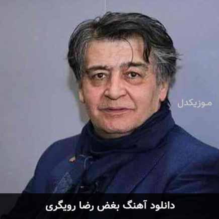 دانلود اهنگ بغض رضا رویگری