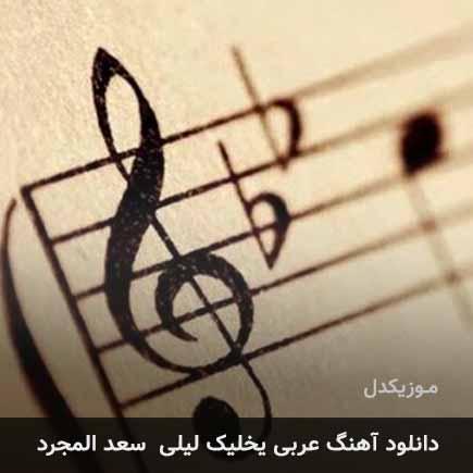 دانلود اهنگ یخلیک لیلی سعد المجرد
