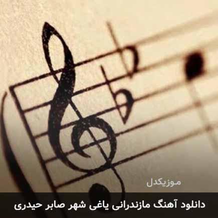 دانلود اهنگ یاغی شهر صابر حیدری