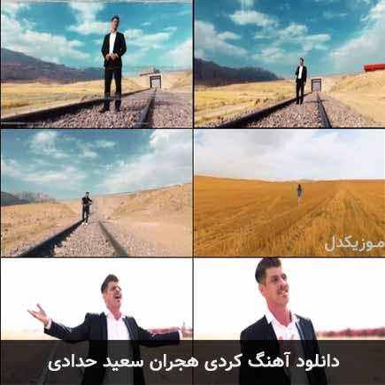 دانلود اهنگ هجران سعید حدادی