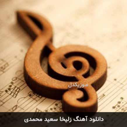 دانلود اهنگ زلیخا سعید محمدی