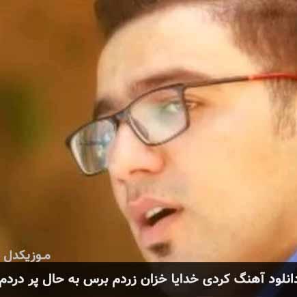 دانلود اهنگ خدایا خزان زردم برس و حال پر دردم ساسان ملکی