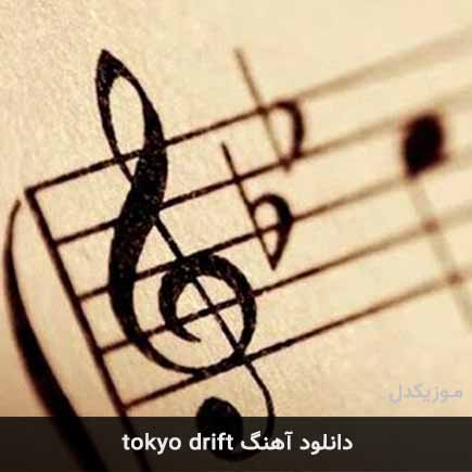 دانلود اهنگ Tokyo Drift Teriyaki Boyz