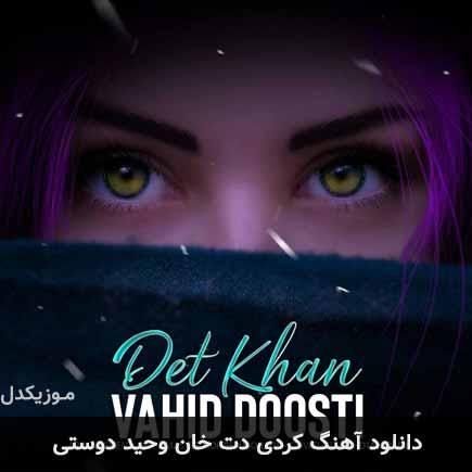 دانلود اهنگ دت خان وحید دوستی