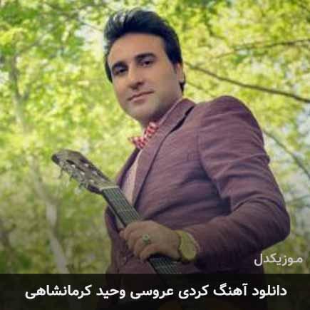 دانلود اهنگ عروسی وحید کرمانشاهی