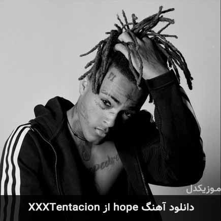 دانلود اهنگ Hope XXXTENTACION