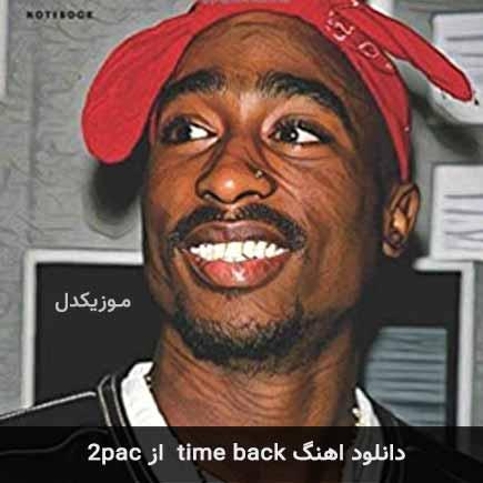دانلود اهنگ time back 2pac