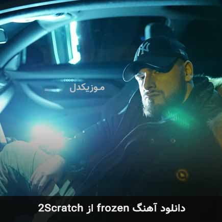 دانلود اهنگ frozen 2scratch