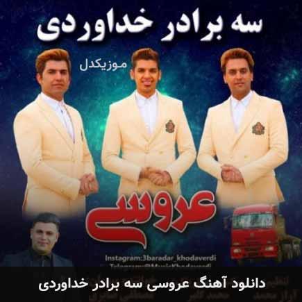 دانلود اهنگ عروسی سه برادر خداوردی