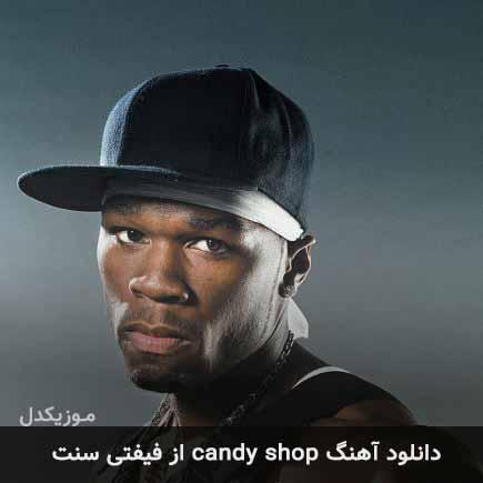 دانلود اهنگ candy shop فیفتی سنت