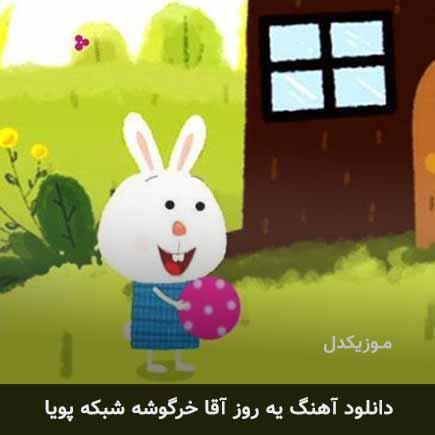 دانلود اهنگ یه روز یه آقا خرگوشه رسید به یه بچه موشه