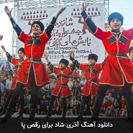 دانلود اهنگ آذری شاد برای رقص پا
