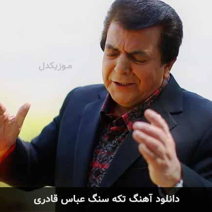دانلود اهنگ تکه سنگ عباس قادری